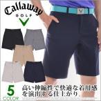 (スペシャル感謝セール)キャロウェイ Callaway メンズ クラシック ストレッチ ショートパンツ 大きいサイズ あすつく対応