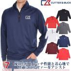 カッター&バック Cutter&Buck ジャクソン ハーフジップ 長袖プルオーバー 大きいサイズ 秋冬ウェア あすつく対応