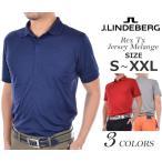 (厳選セール)ジェイリンドバーグ J LINDEBERG ゴルフ  レックス TX ジャージー メランジ 半袖ポロシャツ