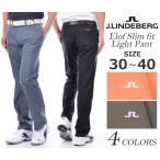 (在庫処分商品)ジェイリンドバーグ  ゴルフパンツ エロフ スリムフィット ライト パンツ  大きいサイズ