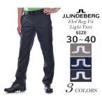 (在庫処分商品)ジェイリンドバーグ ゴルフパンツ エロフ レギュラー フィット ライト パンツ 大きいサイズ