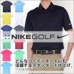 (在庫処分)ナイキ Nike   DRI-FIT ヴィクトリー ソリッド 半袖ポロシャツ あすつく対応