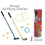 スヌーピー オール プラスチック ゴルフ セット あすつく対応