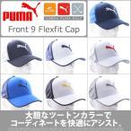 プーマ ゴルフキャップ ゴルフ帽子 フロント 9 フレックスフィット キャップ