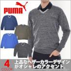 ショッピングプーマ プーマ Puma 長袖メンズウェア Vネック 長袖セーター 大きいサイズ 秋冬ウェアー あすつく対応
