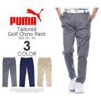 プーマ ゴルフパンツ テーラード ゴルフ チノ パンツ 大きいサイズ