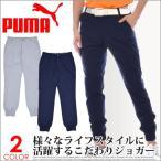 プーマ Puma ゴルフパンツ ジョガー パンツ 大き