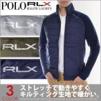 (X'masセール)秋冬メンズ ポロ・ラルフローレン POLO RLX クール ウール フルジップ 長袖ジャケット 大きいサイズ あすつく対応