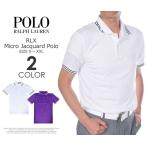 ポロ・ラルフローレン ポロゴルフ RLX マイクロ ジャガード 半袖ポロシャツ 大きいサイズ