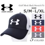 (在庫処分)アンダー アーマー UNDER ARMOUR ゴルフキャップ ゴルフ帽子 メッシュ バック ストレッチ フィット キャップ あすつく対応