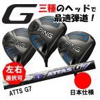 PING G DRIVER ATTAS G7 ピン G ドライバー アッタスG7 送料無料 日本正規品 右用・左用 レフティ有り ピン公認フィッターが対応します