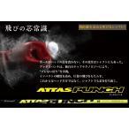 スリクソン Z565,Z765用 QTSスリーブ付シャフト ATTAS PUNCH (6/7/S/X) アッタス パンチ