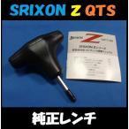 SRIXON スリクソンZ ドライバー用 QTS純正レンチ (Z765,Z565用)