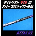 タイトリスト 915(D2・D3)専用スリーブ付シャフトATTAS G7 (アッタスジーセブン)  6/7 (S/X)