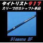 タイトリスト 917 (D2・D3)用スリーブ付シャフト単品 Diamana BF 50/60/70 (S) ディアマナ 日本仕様モデル正規品