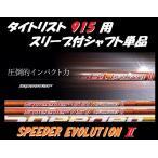 タイトリスト 915 (917) D2・D3用スリーブ付シャフト単品 Speeder EvolutionII 661/757 (S/X) スピーダー エボリューション2 日本仕様モデル正規品