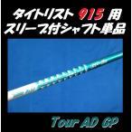 タイトリスト 915 (917) D2・D3 専用スリーブ付シャフト単品 TourAD GP 6/7(S/X) 日本仕様モデル正規品