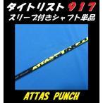 タイトリスト 917 (D2・D3)専用スリーブ付シャフト単品 ATTAS PUNCH (アッタスパンチ)  5/6/7 (S) 日本仕様モデル正規品