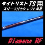 タイトリスト 917 (D2・D3)用スリーブ付シャフト単品 Diamana RF 50/60/70 (S) ディアマナ アールエフ 日本仕様モデル正規品
