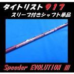 特注カスタム タイトリスト 917 (D2・D3)用スリーブ付シャフト単品 Speeder Evolution III 661(X)/757(X) スピーダー エボリューション 3  日本仕様モデル正規品