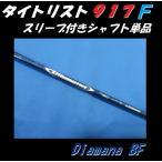 特注カスタム タイトリスト917 フェアウェイウッド (F2・F3)専用 スリーブ付シャフト単品 ディアマナ BF 60(X)/70(X) Diamana