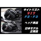 タイトリスト 917 F2/F3 フェアウェイウッド ヘッド単品 (13.5度/15度/16.5度/18度/21度)日本仕様モデル