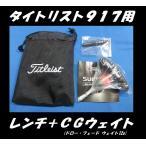 タイトリスト 917D用 純正 トルクレンチ&CGウェイト (日本モデル) 定形外郵便500円で発送可能