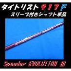 タイトリスト917 フェアウェイウッド (F2・F3)専用スリーブ付シャフト単品 スピーダー エボリューションIII(3) 569/661/757 (S)