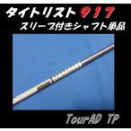 特注カスタム タイトリスト 917 (D2・D3)専用スリーブ付シャフト単品 TourAD TP 6(X)/7(X) 日本仕様モデル正規品