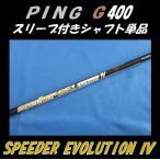 PING G400 ドライバー用スリーブ付シャフト単品 Speeder EvolutionIV 661(S/SR) スピーダー エボリューション4 日本仕様モデル正規品