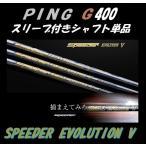 スピーダー 569 エボリューション5