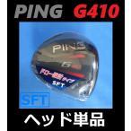 PING G410 SFT е╔ещеде╨б╝е╪е├е╔б▄е╪е├е╔еле╨б╝б▄еьеєе┴д╬е╗е├е╚  (10.5┼┘б╦╞№╦▄ете╟еы└╡╡м╔╩