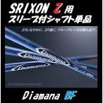 スリクソン Z565,Z765用 QTSスリーブ付シャフト ディアマナ BF (60/70/S/X) Diamana BF