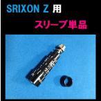SRIXON スリクソン Z QTS用 非純正スリーブ単品 335tip径/350tip径 (945,745,545)