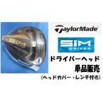 テーラーメイド SIM (9度/10.5度) ドライバーヘッド+ヘッドカバー+トルクレンチの3点セット 日本モデル