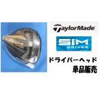 テーラーメイド SIM (9度/10.5度) ドライバーヘッド単品(ヘッドカバー・レンチなし) 日本モデル