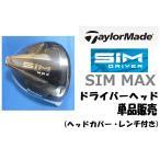 テーラーメイド SIM MAX (9度/10.5度) ドライバーヘッド+ヘッドカバー+トルクレンチの3点セット 日本モデル