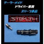 テーラーメイド SIM/SIM MAX/M5/M6ドライバー専用 スリーブ単品  335tip径/350tip径 (非純正)