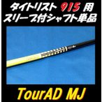 タイトリスト 915 (917) D2・D3用スリーブ付シャフト単品 TourAD MJ 6/7(S/X) 日本仕様モデル正規品