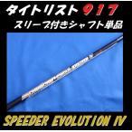特注カスタム タイトリスト 917 (D2・D3)用スリーブ付シャフト単品 Speeder EvolutionIV 569/661/757 (X/SR) スピーダー エボリューション4 日本モデル正規品