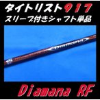 タイトリスト 917 (D2・D3)用スリーブ付シャフト単品 Diamana RF 60/70 (X) ディアマナ アールエフ 日本仕様モデル正規品
