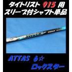 タイトリスト 915(D2・D3)専用スリーブ付シャフトATTAS 6☆ (アッタス ロックスター)  6/7 (S/X)