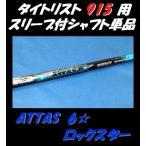タイトリスト 915 (917) D2・D3 用スリーブ付シャフト単品 ATTAS 6☆ (アッタス ロックスター)  6/7 (S/X) 日本仕様モデル正規品
