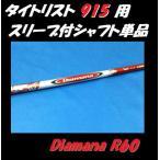 タイトリスト 915 (917) D2・D3用スリーブ付シャフト単品 Diamana R60/70 (S/X) 日本仕様モデル正規品