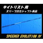 タイトリスト 917 (D2・D3)用スリーブ付シャフト単品 Speeder EvolutionIV 569/661/757 (S) スピーダー エボリューション4 日本仕様モデル正規品