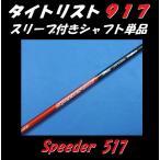 タイトリスト 917 (D2・D3)用スリーブ付シャフト単品 Speeder スピーダー  517  (S/SR/R) 日本仕様モデル正規品