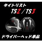 タイトリスト TS2 /TS3 ドライバーヘッド単品 (8.5度/9.5度/10.5度) 日本モデル正規品