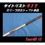 タイトリスト 917 (D2・D3)用スリーブ付シャフト単品 TourAD IZ 5/6/7(S) 日本仕様モデル正規品