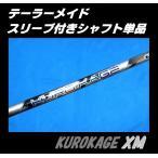 テーラーメイド用 FCTスリーブ付 シャフト単品 KUROKAGE クロカゲ (XM60/70/S/X)