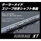 テーラーメイド用 FCTスリーブ付 シャフト単品 KUROKAGE クロカゲ (XT60/70/S/X)